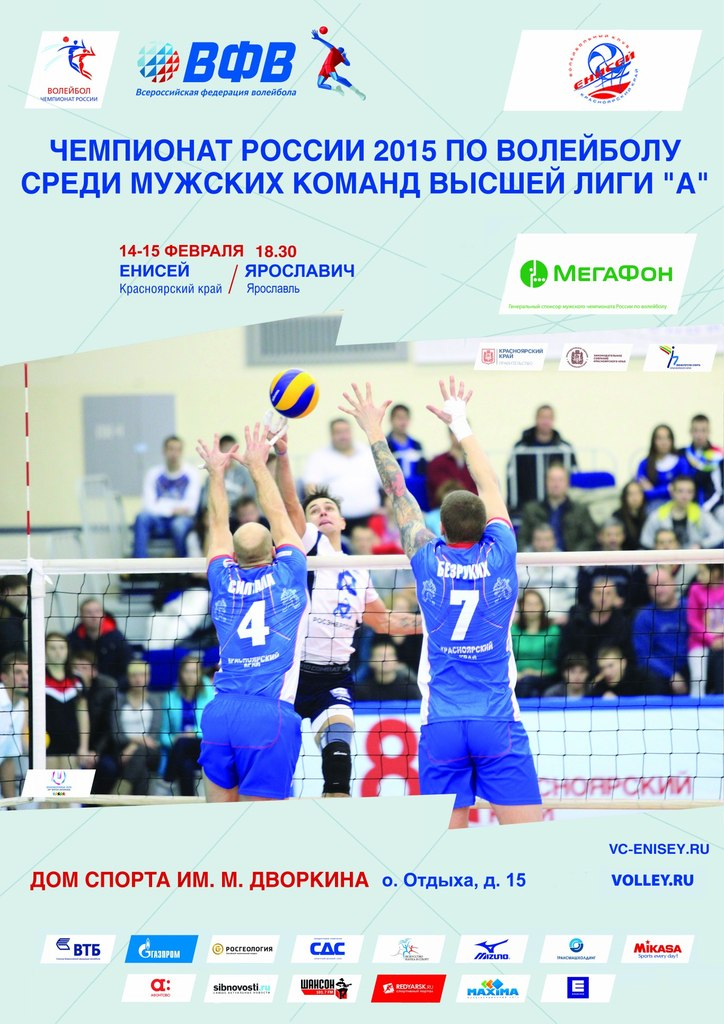 volley_enisey